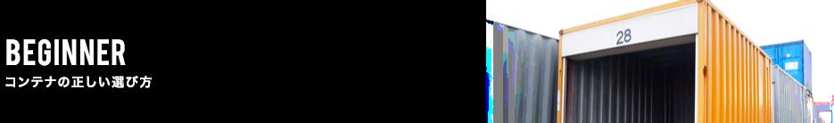 BEGINNER コンテナの正しい選び方